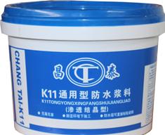 昌泰K11通用型防水浆料5L